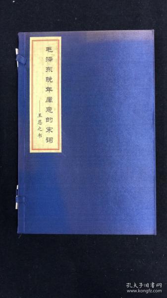 王忍之 签名、签名照片本  毛泽东晚年属意的宋词(全一册)(签名本)