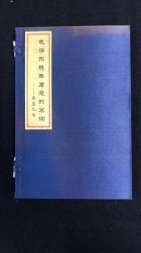 毛澤東晚年屬意的宋詞王忍之 簽名、簽名照片本(全一冊)(簽名本)
