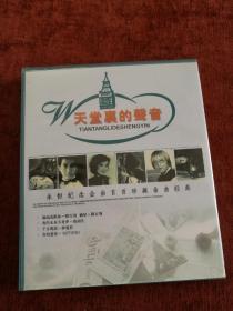 2VCD《天堂里的声音》邓丽君,陈百强,张雨生,beyond