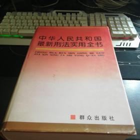 中华人民共和国最新刑法实用全书