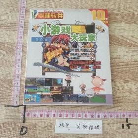 【游戏光盘】小游戏大玩家(1CD)