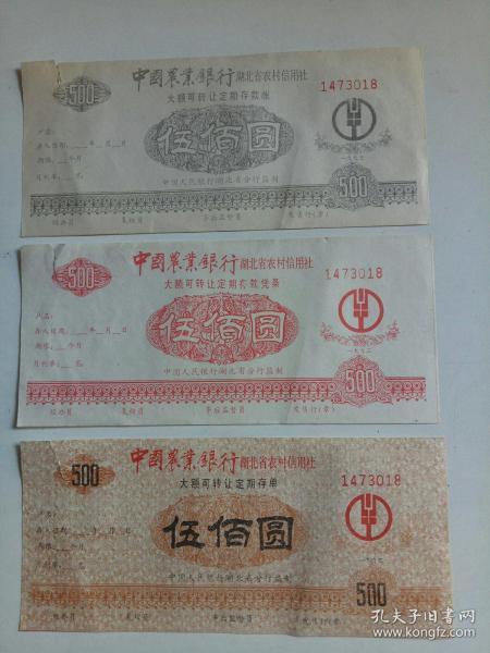 中国农业银行大额可转让定期存单伍佰圆
