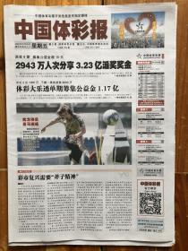 中国体彩报,2020年5月22日,总第1534期,本期12版。