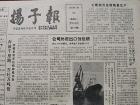 扬子报(中国石油化工总公司扬子石油化工、乙烯工程指挥部)