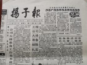 扬子报(扬子石油化工公司)