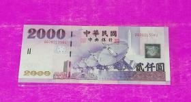 [珍藏世界]台湾2001年2000元补号版 全新 ∪NC