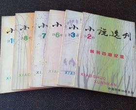 小说选刊  1989年  2/3/6/7/810,共6本