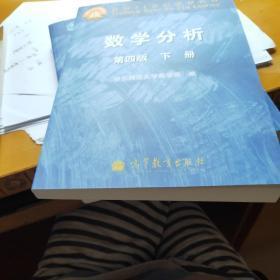 数学分析 第四版 下册