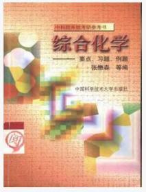 综合化学 要点、例题、习题 张懋森中国科学技术大学出版社