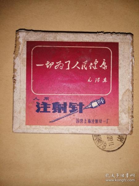 """文革时期人用注射针盒空盒一个,毛提词""""一切为了人民健康"""""""