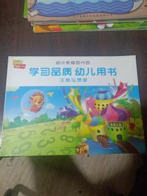 学习品质幼儿用书. 注意与想象