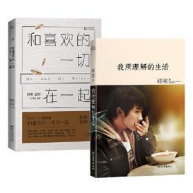 韩寒 我所理解的生活+和喜欢的一切在一起(全二册) 韩寒,果麦文化 出品 浙江文艺出版社 正版书籍