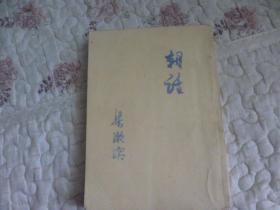 青年文库-朝话(梁漱溟)