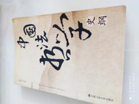 中国法哲学史纲(一版一印)