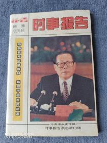 《时事报告》   (1995年合刋)