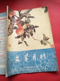 《文学月刊》1956年第2、期,
