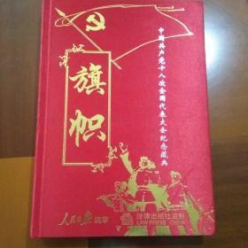 旗帜:中国共产党十八次全国代表大会纪念藏典