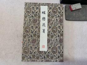木板水印《蝶恋花笺》以齐白石画蝶花旧笺重新勾描,以传统木刻制十二套色木板刷印。