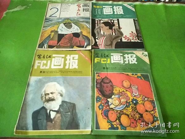 富春江画报1981/12、1983/3、1985/9、1987/2  共4本合售