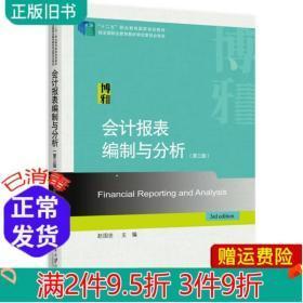 正版包邮 会计报表编制与分析 赵国忠北京大学出版社97873012