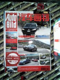 Auto Bild 汽车画刊  2017.7