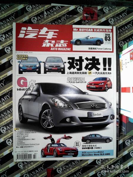 汽车杂志 2010.3