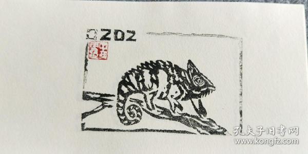 064藏书票变色龙图案