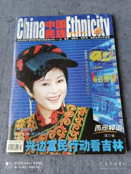 《中国民族》  (2002年第7期)