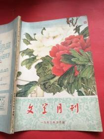 文学月刊1956(5.)