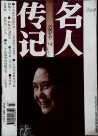 名人传记1994-7
