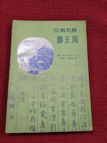 江南名胜滕王阁