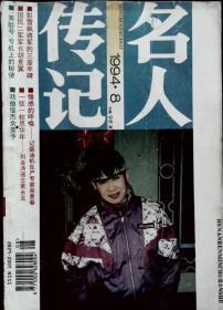 名人传记1994-8
