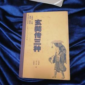 玄奘传三种:上海云翔寺文化书系