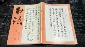 书法(一九八三年第1期)