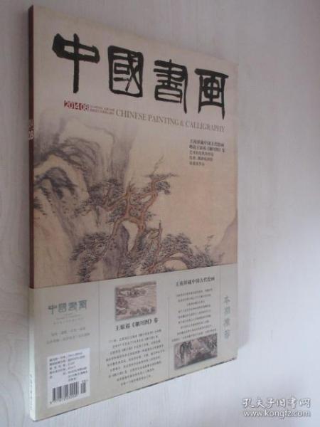 中国书画    2014年 第8期