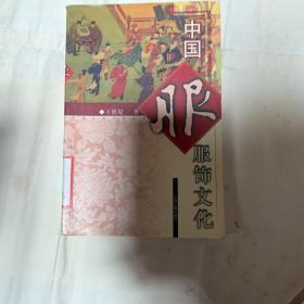中国服饰文化