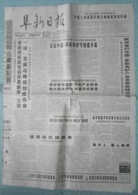 辽宁党报——阜新日报