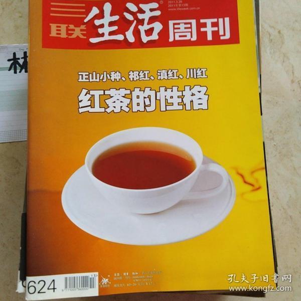 三联生活周刊(2011年20本)
