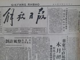 解放日报1950年8月6日【朝鲜大军解放尚州;华东局直属单位,本月初开始整风;上海市委整风计划;刘伯承报告,西南区的主要工作任务】