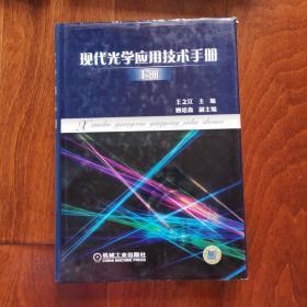 现代光学应用技术手册(上册)