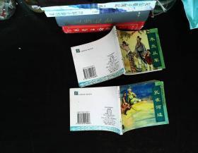 中国古代民间故事:孔雀河边 木兰从军