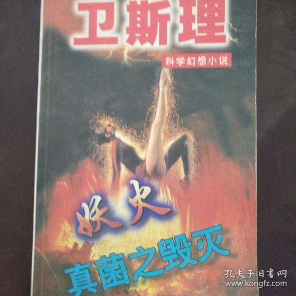 卫斯理科学幻想小说妖火真菌之毁灭