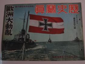 侵华画报 1939年11月《历史写真》欧洲 满蒙国境 汪精卫 北支明朗 南支活跃
