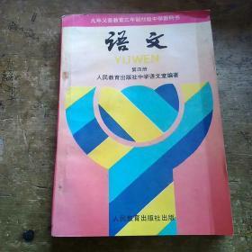 九年义务教育三年制初级中学教科书语文第四册