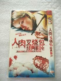 人肉叉烧包经典影片2DVD