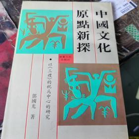中国文化原点新探:以《三礼》的祝为中心研究
