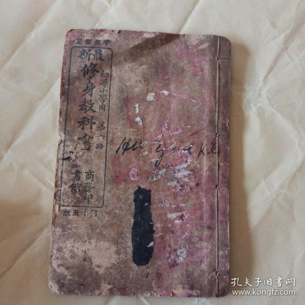 最新修身教科书(初小第六册)