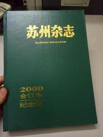 苏州杂志 2000合订本纪念册