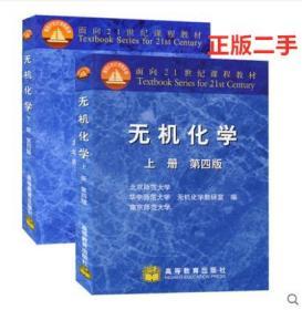 正版 无机化学 第四版 上 下册北师大华中师大南京师大遍