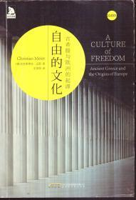 自由的文化:古希腊与欧洲的起源